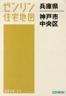 <<歴史・地理>> A4 兵庫県 神戸市 中央区