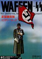 <<歴史・地理>> 武装親衛隊ミリタリー・ルック / D・S・V・フォステン/R・J・マリオン