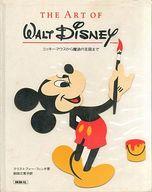<<芸術・アート>> ランクB)THE ART OF WALT DISNEY ミッキーマウスから魔法の王国まで / クリストファー=フィンチ/前田三恵子