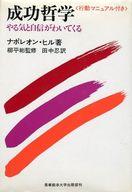 <<宗教・哲学・自己啓発>> ランクB)成功哲学 / ナポレオン・ヒル