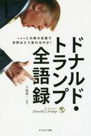 <<政治・経済・社会>> ドナルド・トランプ全語録 / 手嶋龍一