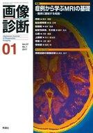 <<健康・医療>> 画像診断 2017年1月号 Vol.37 No.1 特集:症例から学ぶMRIの基礎 臨床に直結する知識  / 画像診断実行編集委員会