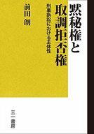<<政治・経済・社会>> 黙秘権と取調拒否権 刑事訴訟における主体性 / 前田朗