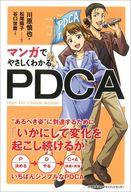 <<ビジネス>> マンガでやさしくわかるPDCA / 川原慎也