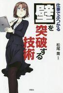 <<政治・経済・社会>> 仕事でぶつかる「壁」を突破する技術 / 松尾喬