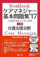 <<政治・経済・社会>> ケアマネジャー基本問題集 17 上巻: 介護支援分野 / 介護支援研究会