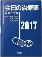 <<政治・経済・社会>> 今日の治療薬2017 解説と便覧 / 浦部晶夫