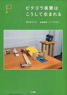 <<趣味・雑学>> DVD付)ピタゴラ装置はこうして生まれる / 佐藤雅彦