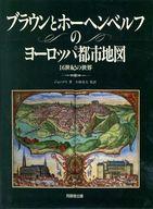 <<芸術・アート>> ブラウンとホーヘンベルフのヨーロッパ都市地図 16世紀の世界 / ジョン・ゴス