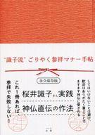 <<宗教・哲学・自己啓発>> 「識子流」ごりやく参拝マナー手帖 / 桜井識子