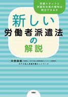 <<政治・経済・社会>> 新しい労働者派遣法の解説 / 中野麻美