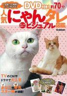 <<動物・ペット>> DVD付)人気にゃんタレビジュアル図鑑 / 学研プラス