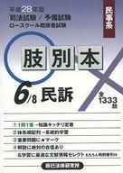 <<政治・経済・社会>> 肢別本 6 民事系民訴 平成28年版 / 辰已法律研究所