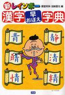 <<教育・育児>> 新レインボー 漢字早おぼえ字典 / 藤堂明保