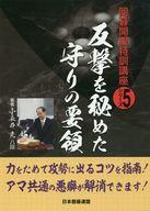 <<趣味・雑学>> 反撃を秘めた守りの要領 / 日本囲碁連盟