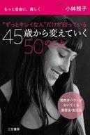 <<政治・経済・社会>> 「ずっとキレイな人」だけが知っている45歳から変えていく50のこと / 小林照子