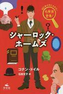 <<児童書・絵本>> シャーロック・ホームズ / コナン・ドイル