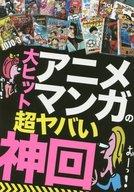 <<サブカルチャー>> 大ヒットアニメ・マンガの超ヤバい「神回」