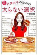 <<生活・暮らし>> 外食女子のための 太らない選択 / 手島奈緒