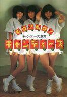 <<芸能・タレント>> GO! GO! キャンディーズ キャンディーズ革命 / 文化放送