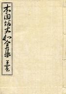 <<趣味・雑学>> 本因坊丈和全集 第一巻