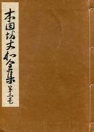 <<趣味・雑学>> 本因坊丈和全集 第三巻
