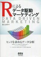 <<科学・自然>> Rによるデータ駆動マーケティング / 豊田裕貴