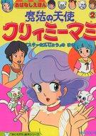 <<児童書・絵本>> 魔法の天使クリィミーマミ 2 「スターたんじょう」のまき 「おともだち」絵本シリーズ