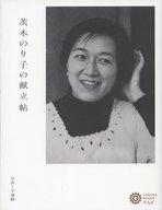 <<料理・グルメ>> 茨木のり子の献立帖 / 茨木のり子