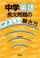 <<教育・育児>> 中学英語長文問題のやさしい解き方 / 水島陽子