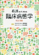 <<健康・医療>> 看護のための臨床病態学 改訂3版 / 浅野嘉延/吉山直樹