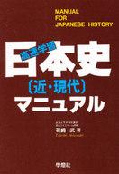 <<教育・育児>> 高速学習 日本史[近・現代]マニュアル / 篠崎武