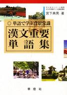 <<教育・育児>> 漢文重要単語集 / 宮下典男