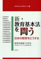 <<教育・育児>> 新・教育基本法を問う-日本の教育をどうす / 教育学関連15学会共