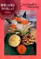 <<サブカルチャー>> 野菜でお花を作りましょう Art of Vegetable & Fruit Carving