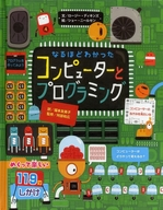 <<児童書・絵本>> なるほどわかった コンピューターとプログラミング / ロージー・ディキンズ