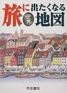 <<歴史・地理>> 旅に出たくなる地図 世界 / 帝国書院編集部