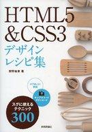 <<サブカルチャー>> HTML5&CSS3デザインレシピ集 スグに使えるテクニック300 / 狩野祐東