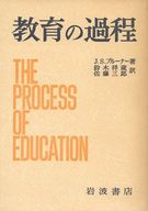 <<教育・育児>> 教育の過程 / J・S・ブルーナー
