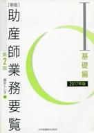 <<健康・医療>> 新版 助産師業務要覧 第2版 1 基礎編 2017年版 / 福井トシ子