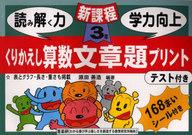<<教育・育児>> くりかえし算数文章題プリント 3年生 / 原田善造