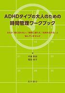 <<生活・暮らし>> ADHDタイプの大人のための時間管理ワークブック / 中島美鈴