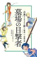 <<児童書・絵本>> 冒険の話 墓場の目撃者 / 日本児童文学者協会