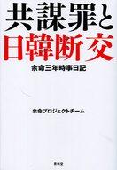 <<政治・経済・社会>> 余命三年時事日記-共謀罪と日韓断交 / 余命プロジェクトチーム