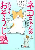 <<生活・暮らし>> ネコちゃんのスパルタおそうじ塾 / 卵山玉子