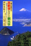 <<エッセイ・随筆>> 77歳大学院生の高齢者にやさしい観光学 / 西村美枝子