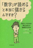 <<サブカルチャー>> 「数字」が読めると本当に儲かるんですか? / 古屋悟司