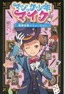 <<児童書・絵本>> マジック少年マイク 全4巻 / ケイト・イーガン