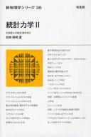<<科学・自然>> ランクB)統計力学 2 / 田崎晴明