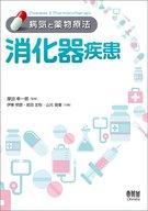 <<健康・医療>> 病気と薬物療法 消化器疾患 / 厚田幸一郎